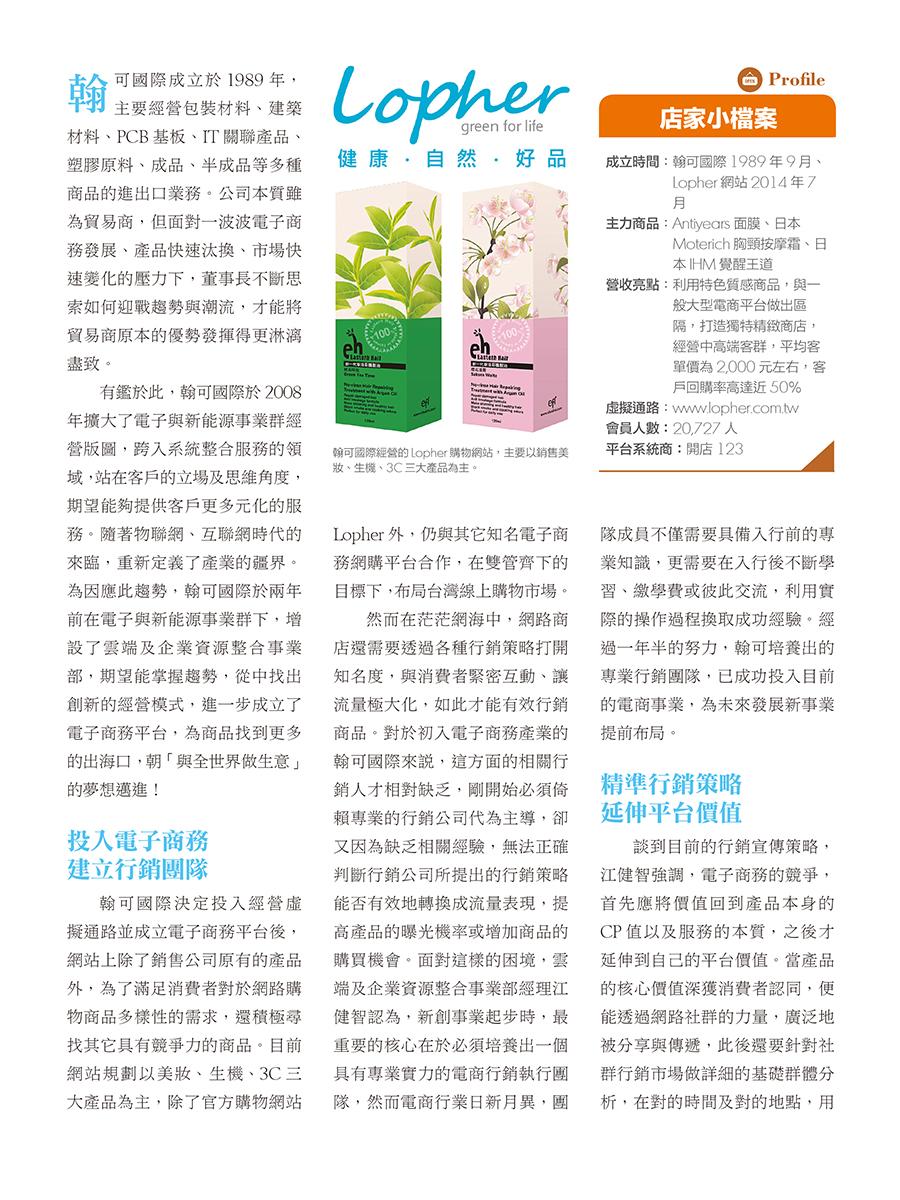 客戶案例的雜誌報導圖檔-第六期-03