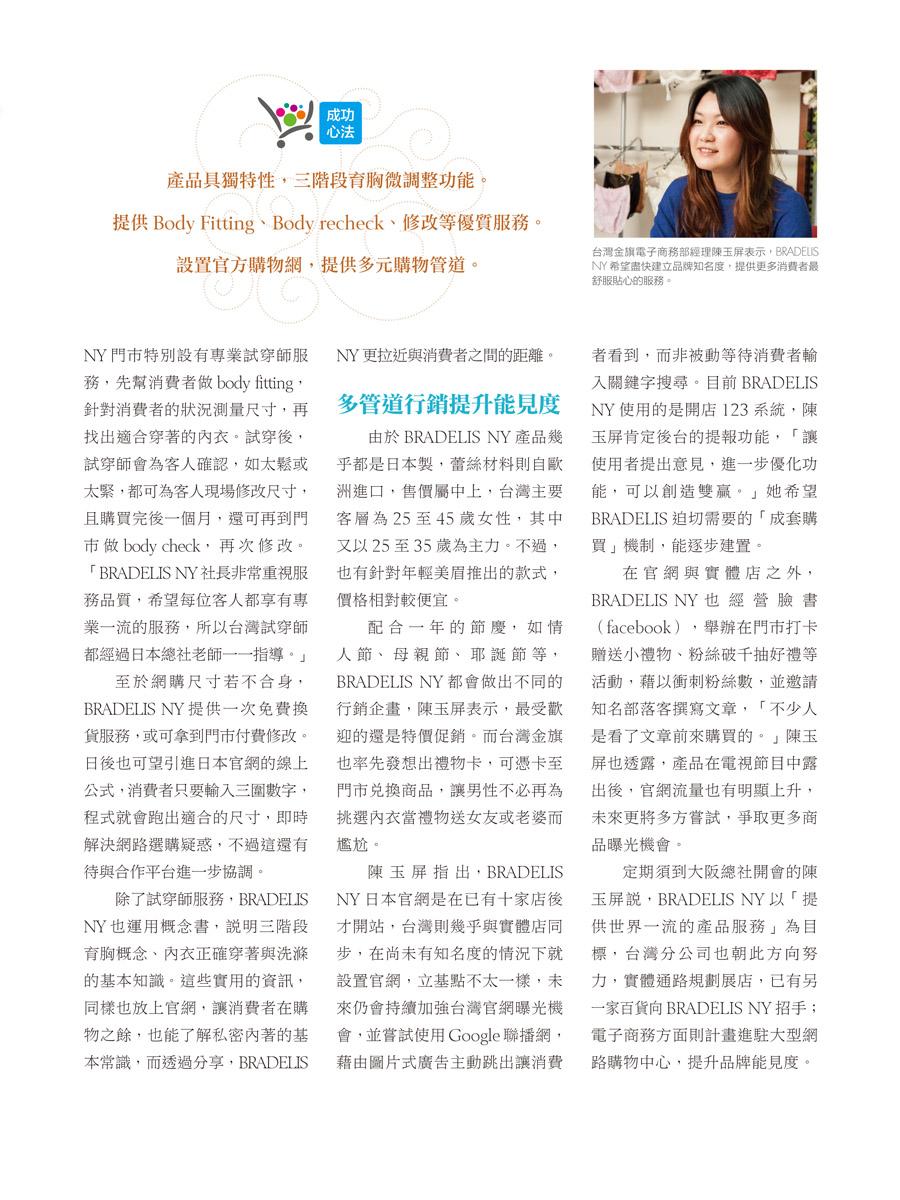 客戶案例的雜誌報導圖檔-第一期-29