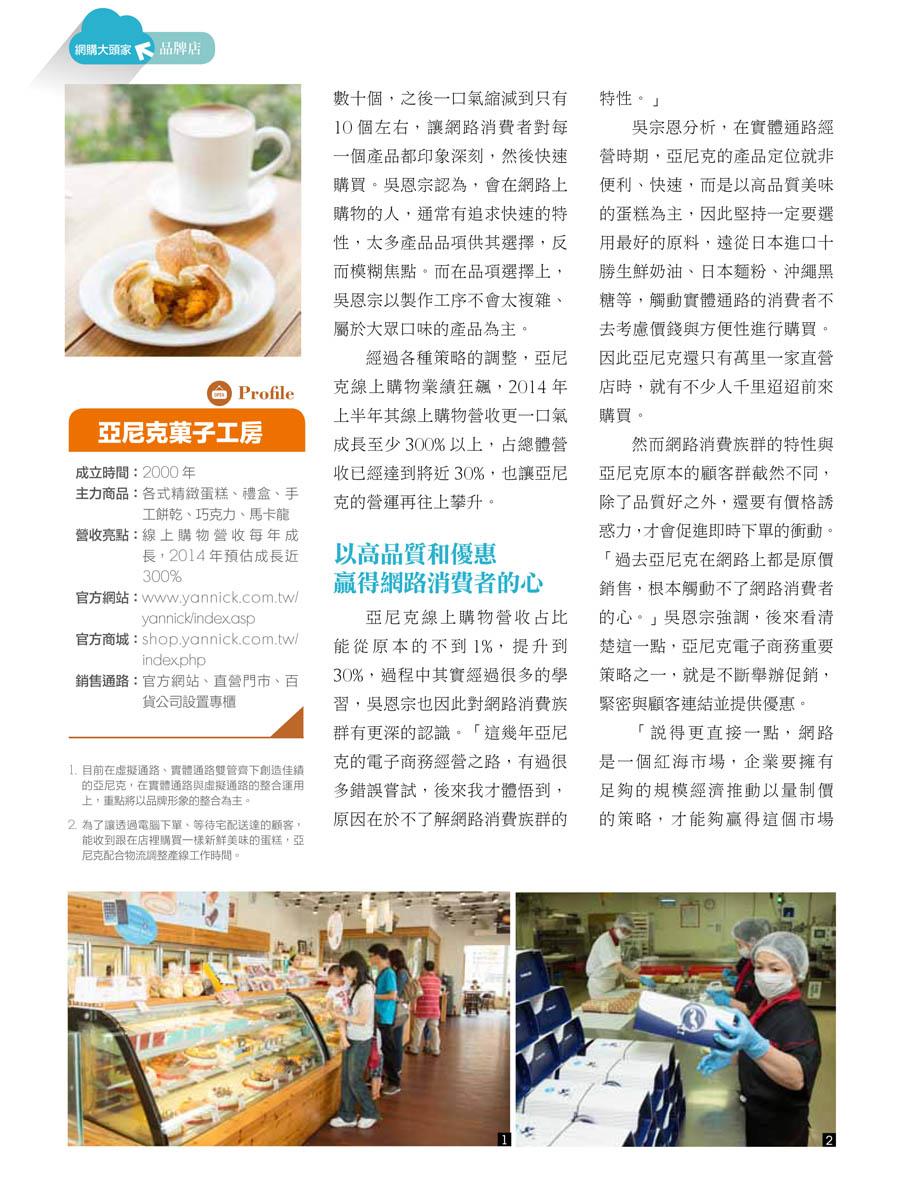 客戶案例的雜誌報導圖檔-第三期-06
