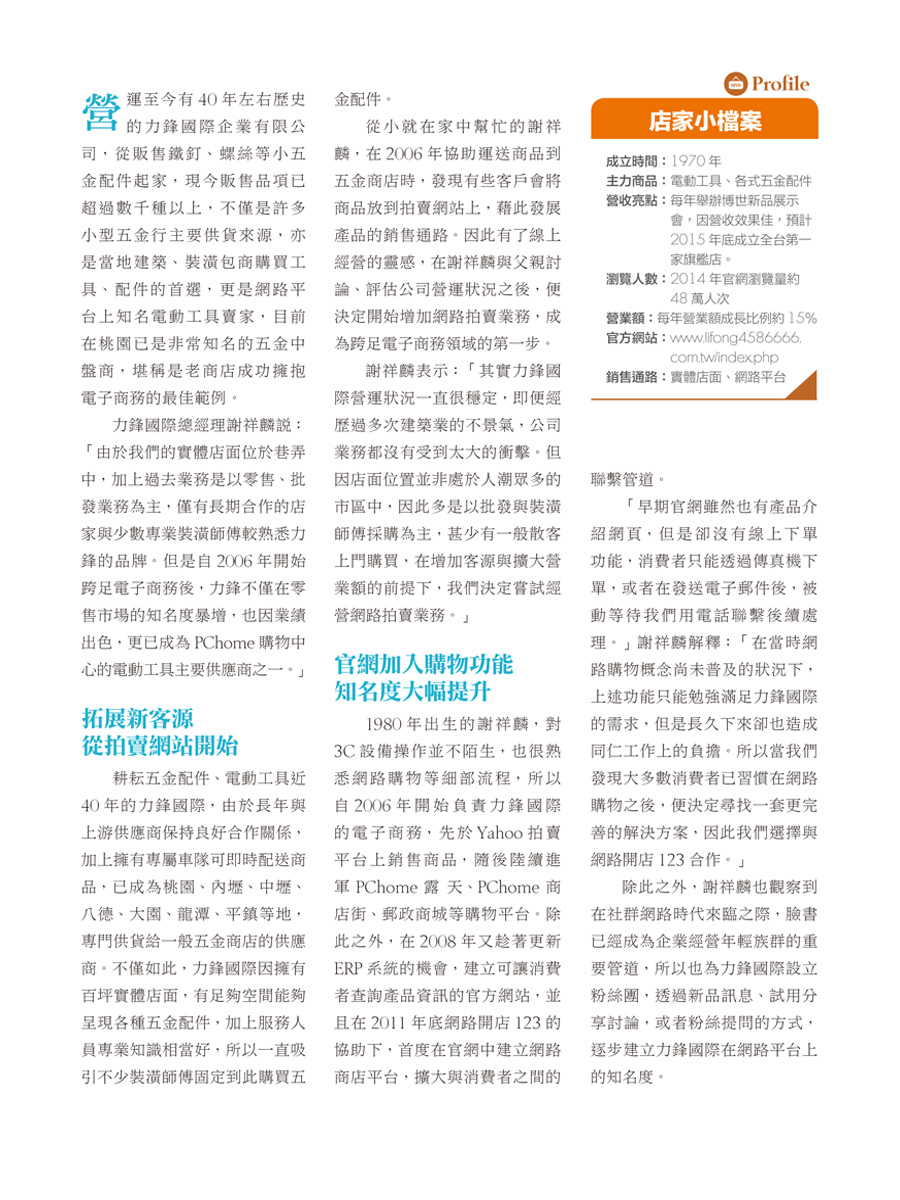 客戶案例的雜誌報導圖檔-第五期-11