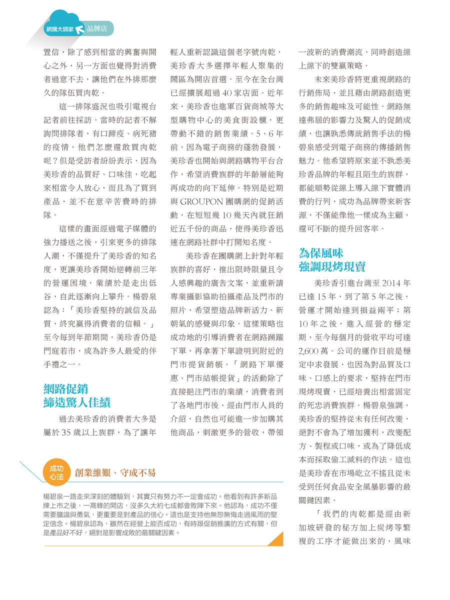 客戶案例的雜誌報導圖檔-第四期-04