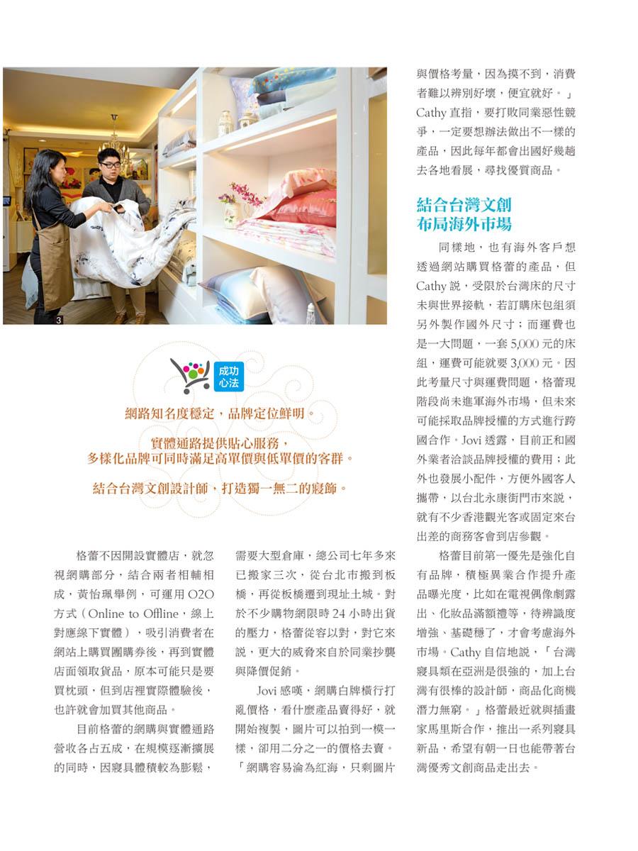 客戶案例的雜誌報導圖檔-第二期-05
