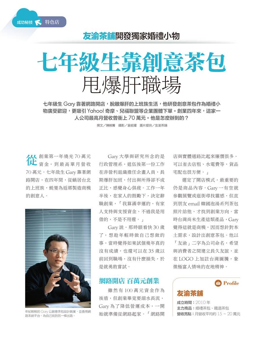 客戶案例的雜誌報導圖檔-第一期-14