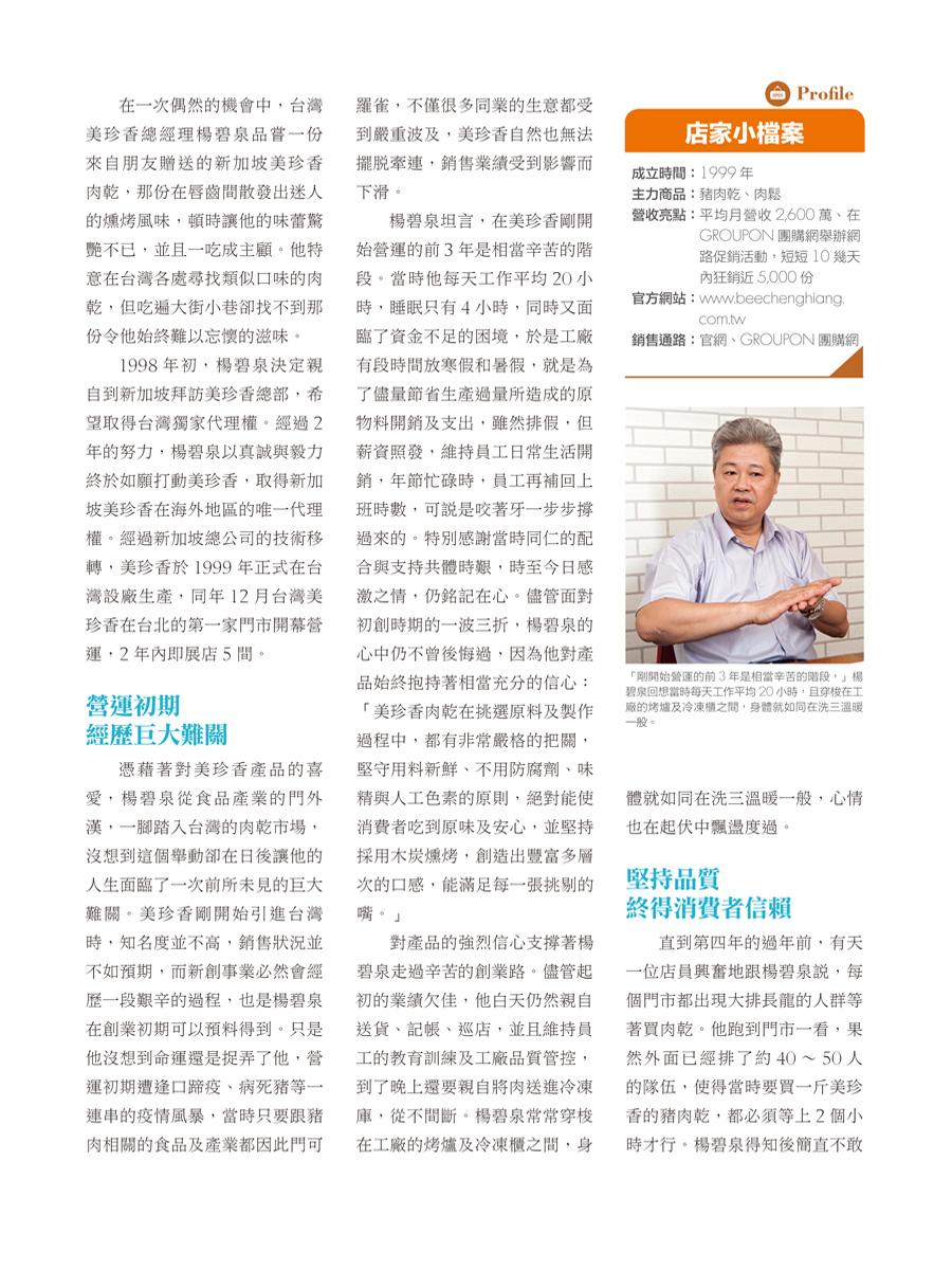 客戶案例的雜誌報導圖檔-第四期-03