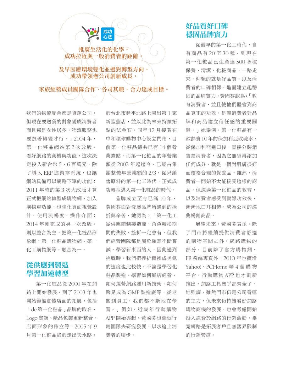 客戶案例的雜誌報導圖檔-第一期-05