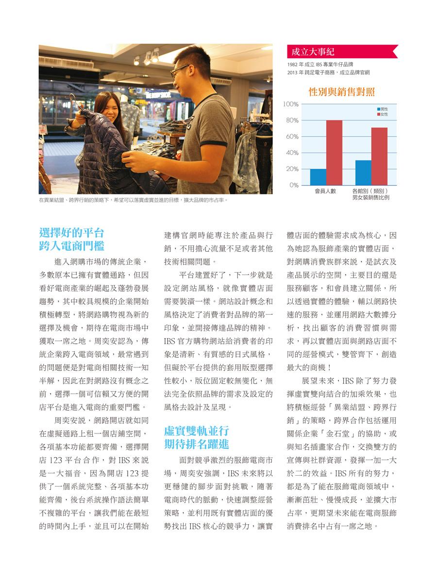 客戶案例的雜誌報導圖檔-第六期-17