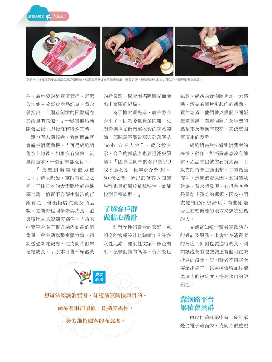 客戶案例的雜誌報導圖檔-第二期-08