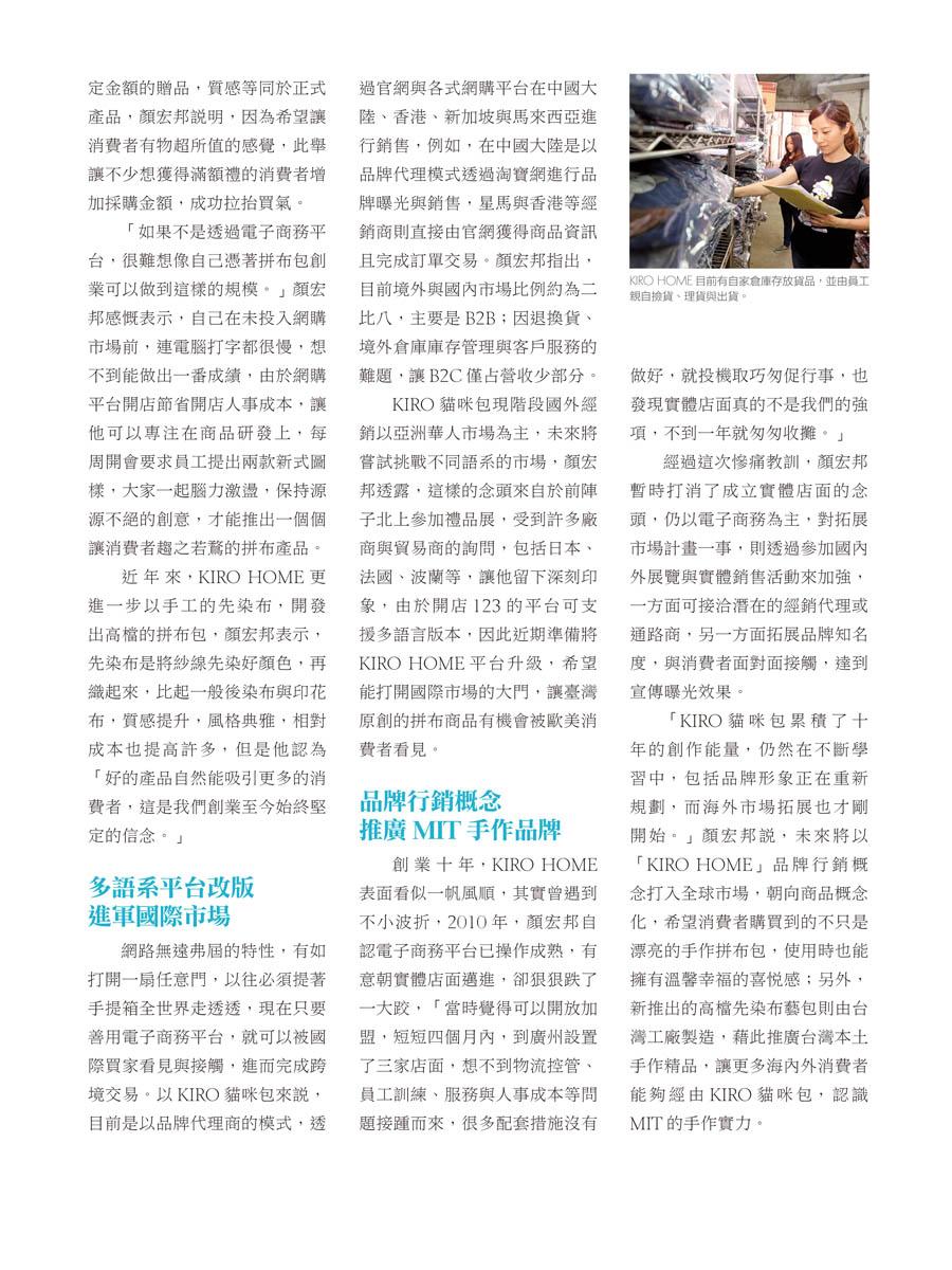 客戶案例的雜誌報導圖檔-第二期-17