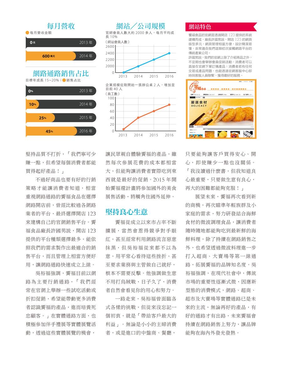 客戶案例的雜誌報導圖檔-第四期-17