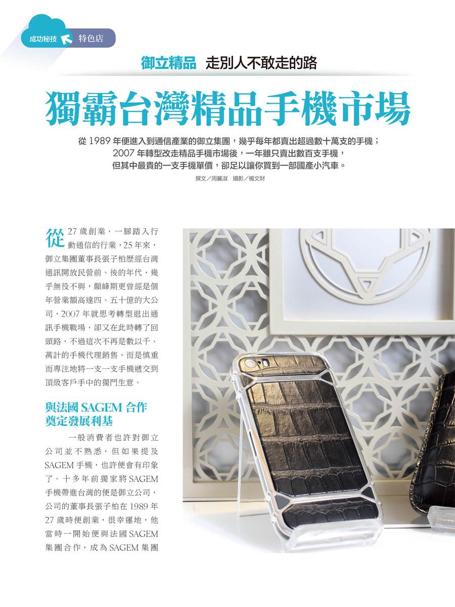 客戶案例的雜誌報導圖檔-第一期-06