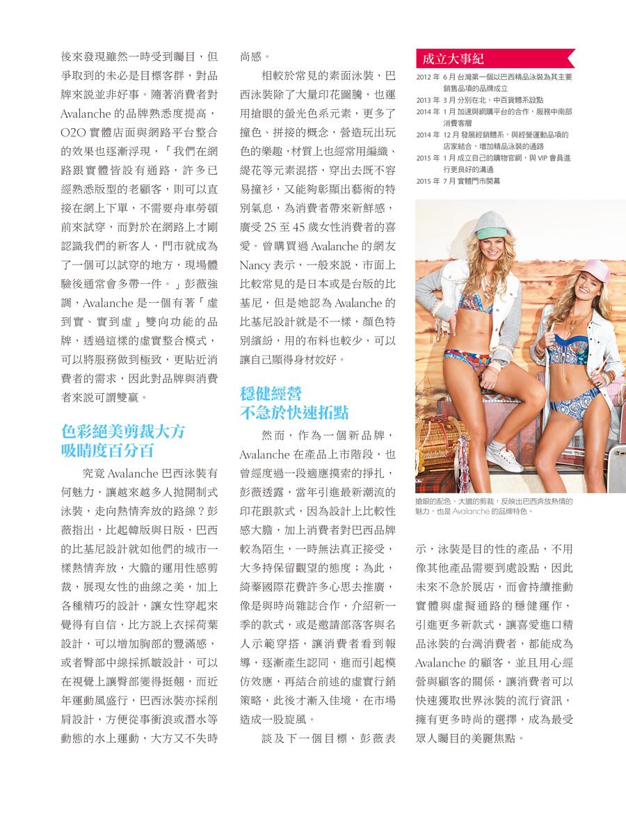 客戶案例的雜誌報導圖檔-第六期-09