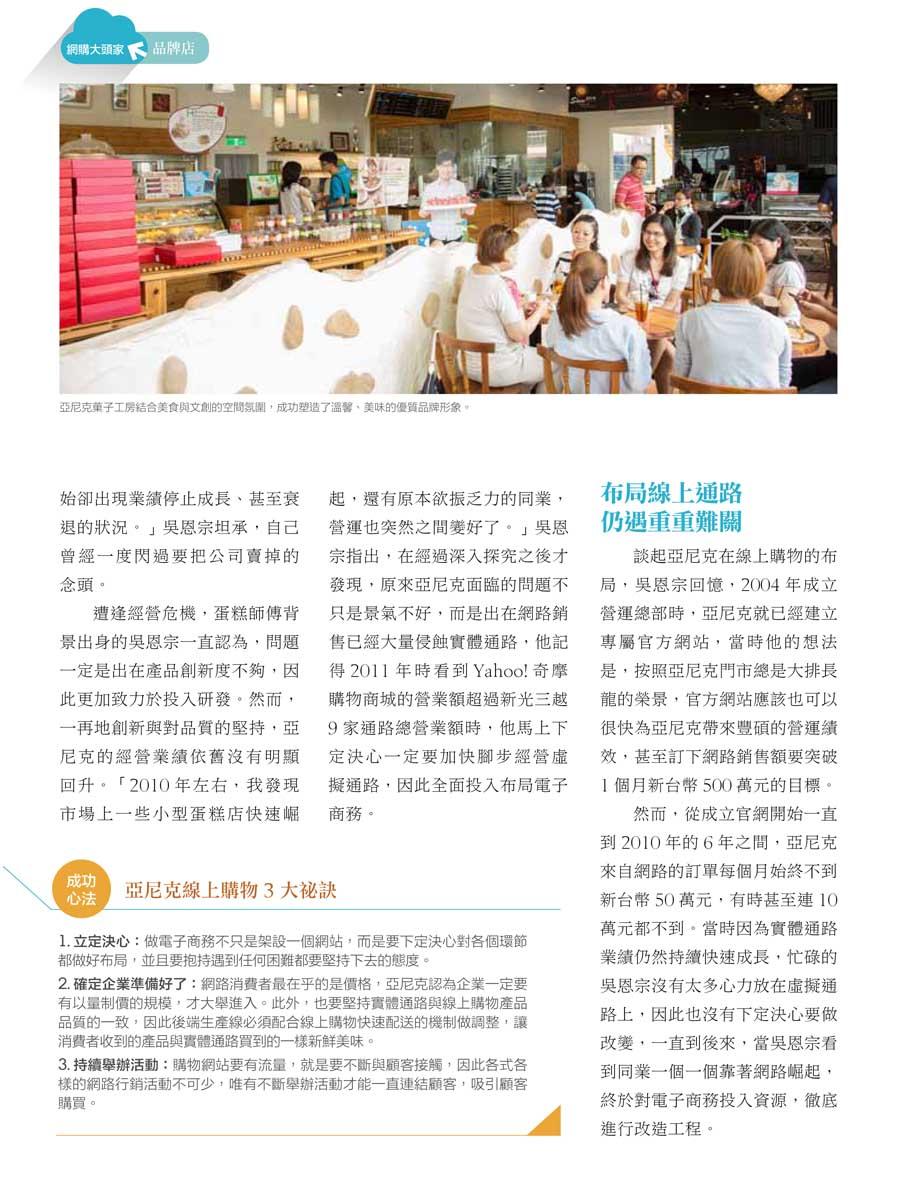 客戶案例的雜誌報導圖檔-第三期-04