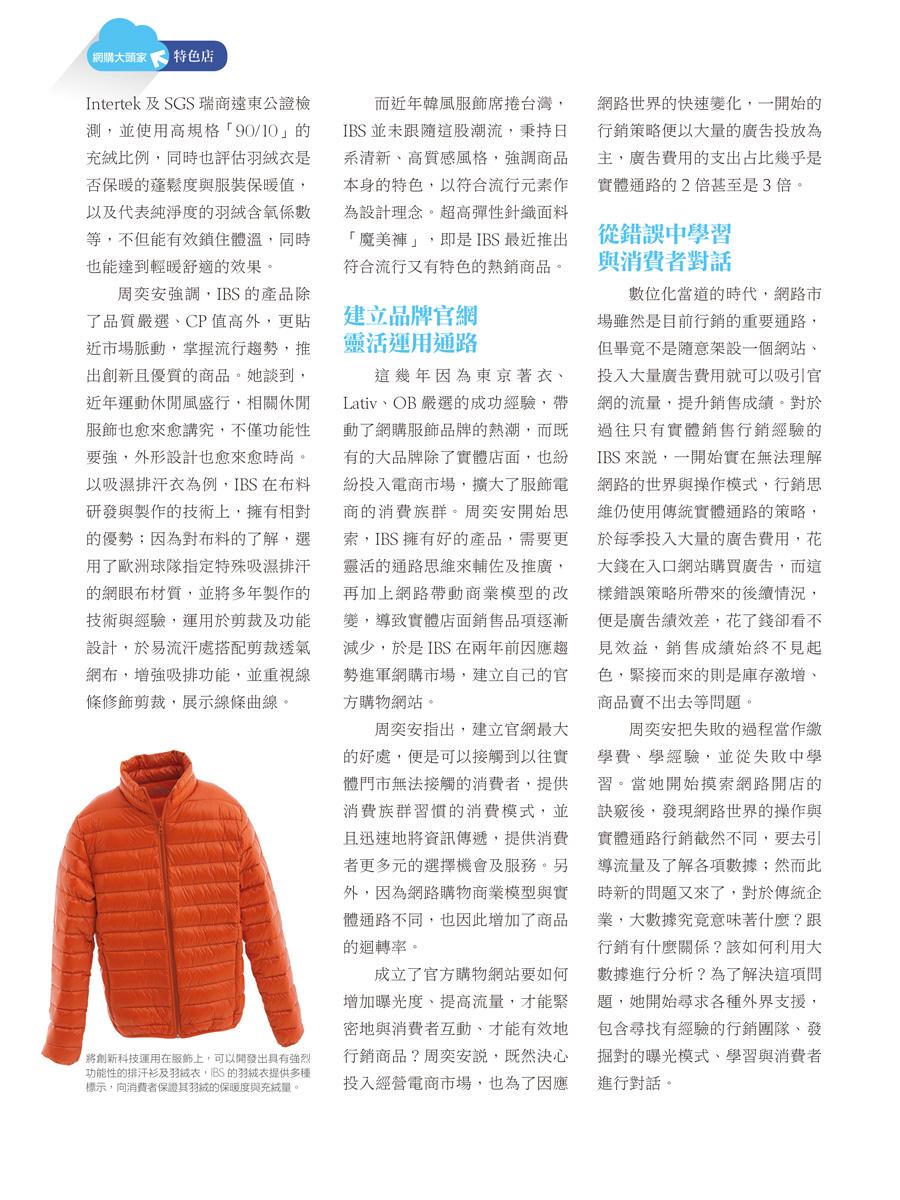 客戶案例的雜誌報導圖檔-第六期-16