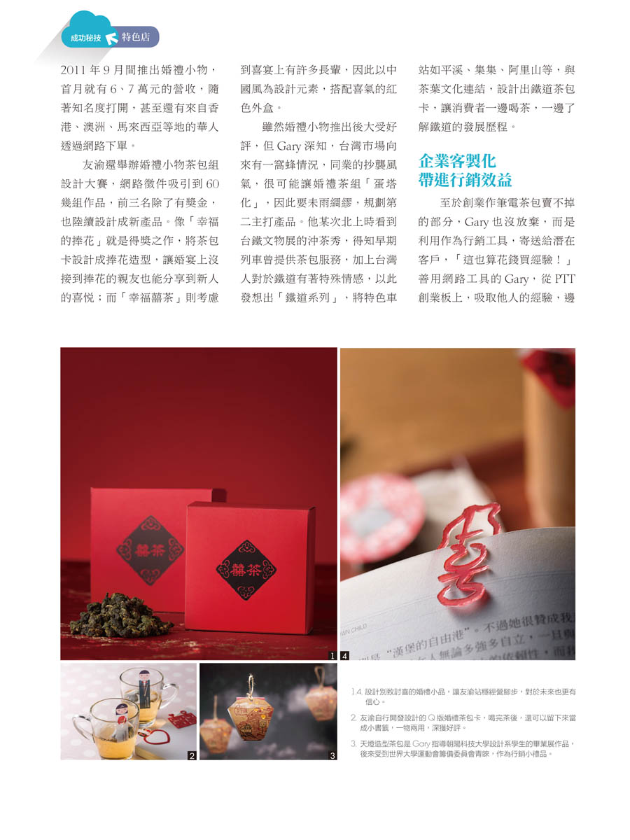 客戶案例的雜誌報導圖檔-第一期-16