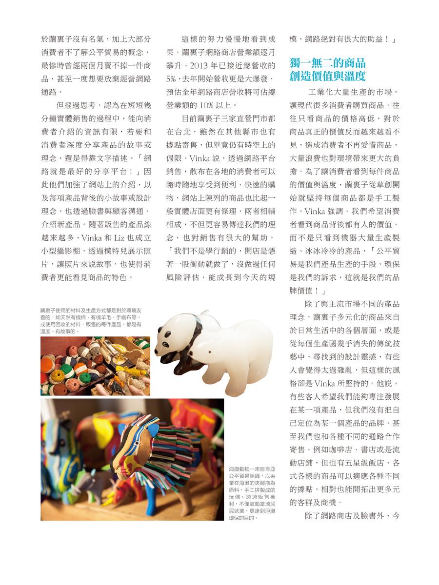 客戶案例的雜誌報導圖檔-第四期-18