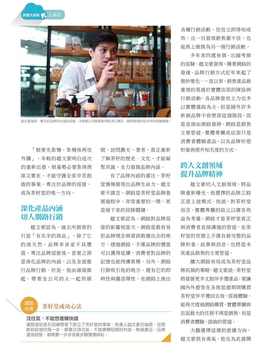 客戶案例的雜誌報導圖檔-第三期-10