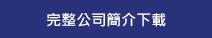 完整中文公司簡介下載