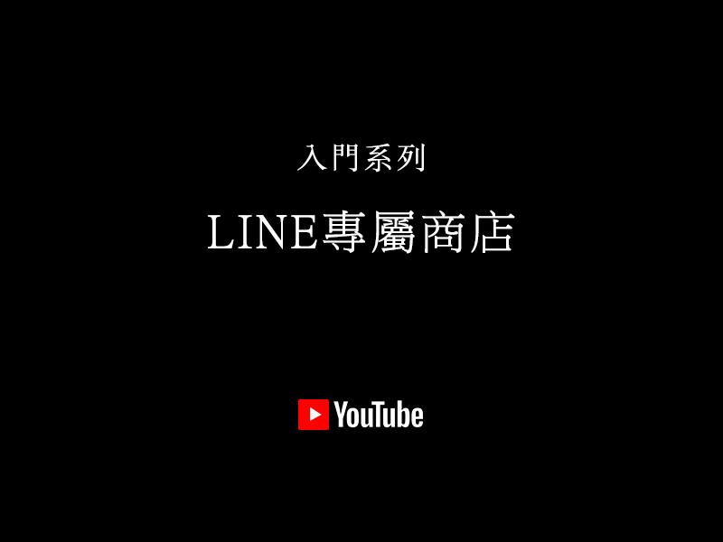 LINE專屬商店