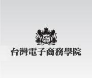 台灣電子商務學院ECschool