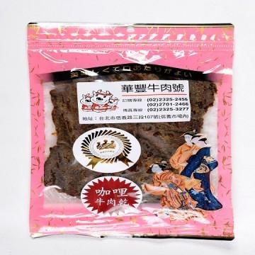 台灣本土黃牛肉「咖哩」牛肉乾