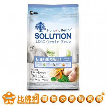 SOLUTION耐吉斯 超級無穀系列 熟齡貓養生配方