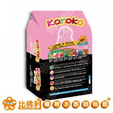 Karoko樂果 成犬專用 羊肉配方
