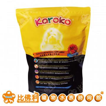Karoko樂果 淚腺雪白保健飼料 1.2kg