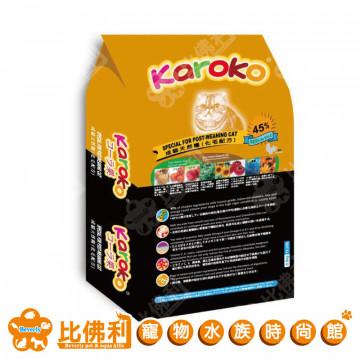 Karoko樂果 成貓天然糧 化毛雞肉配方
