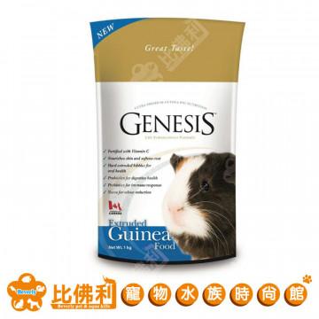 GENESIS創世紀  高級天竺鼠飼料