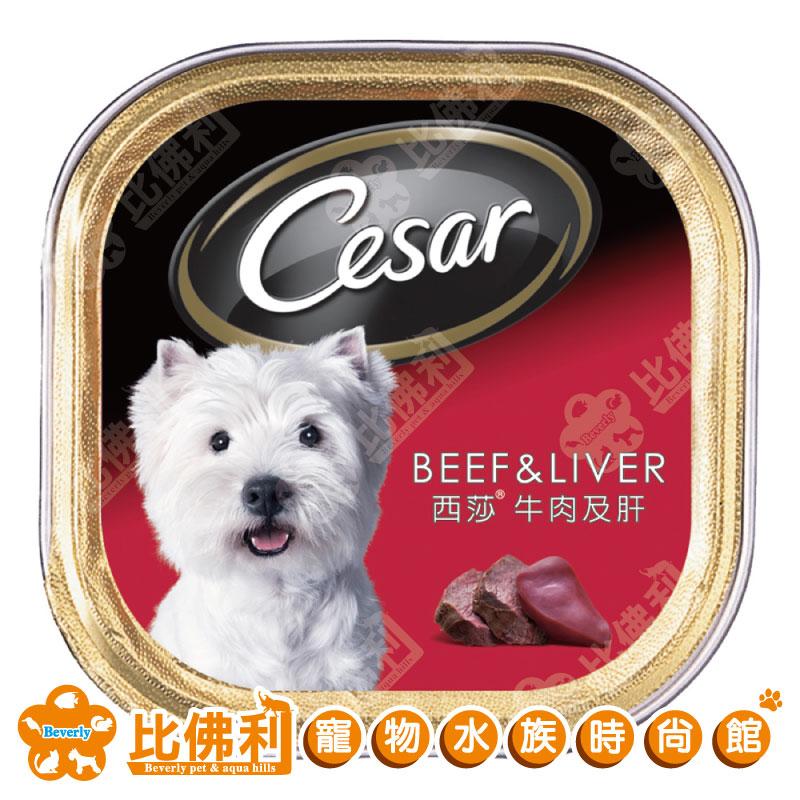 Cesar西莎 精緻餐盒-100g