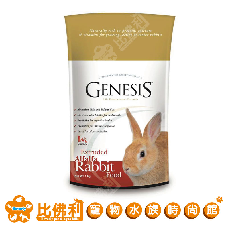 GENESIS創世紀  高級兔飼料