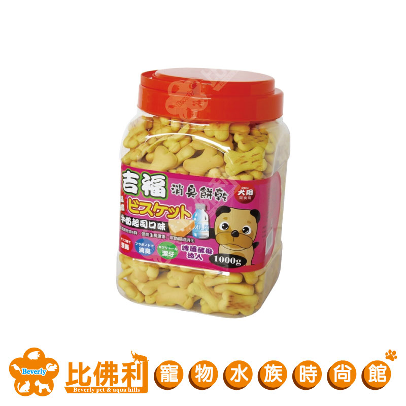 吉福犬用消臭餅乾系列1kg
