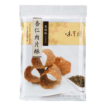 【味芝坊】㊔ 肉片酥-黑胡椒