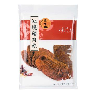 【味芝坊】㊔ 灶燒肉乾-原味