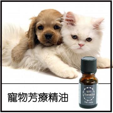 寵物芳療精油