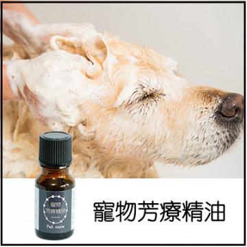寵物芳療洗毛精