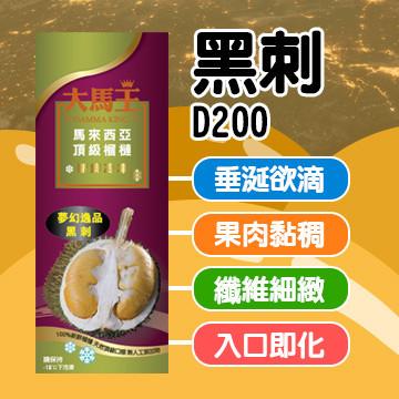 黑刺榴槤 D200