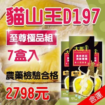A套餐 貓山王榴槤 (7盒)