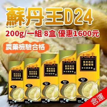 C套餐 蘇丹王榴槤 (8盒)