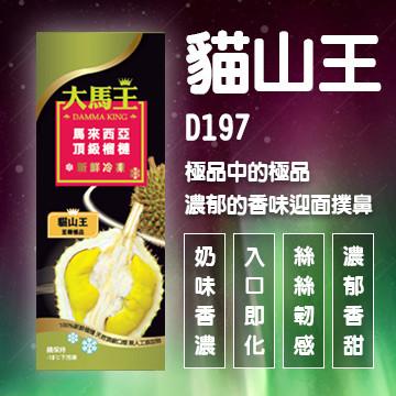 貓山王D197榴槤
