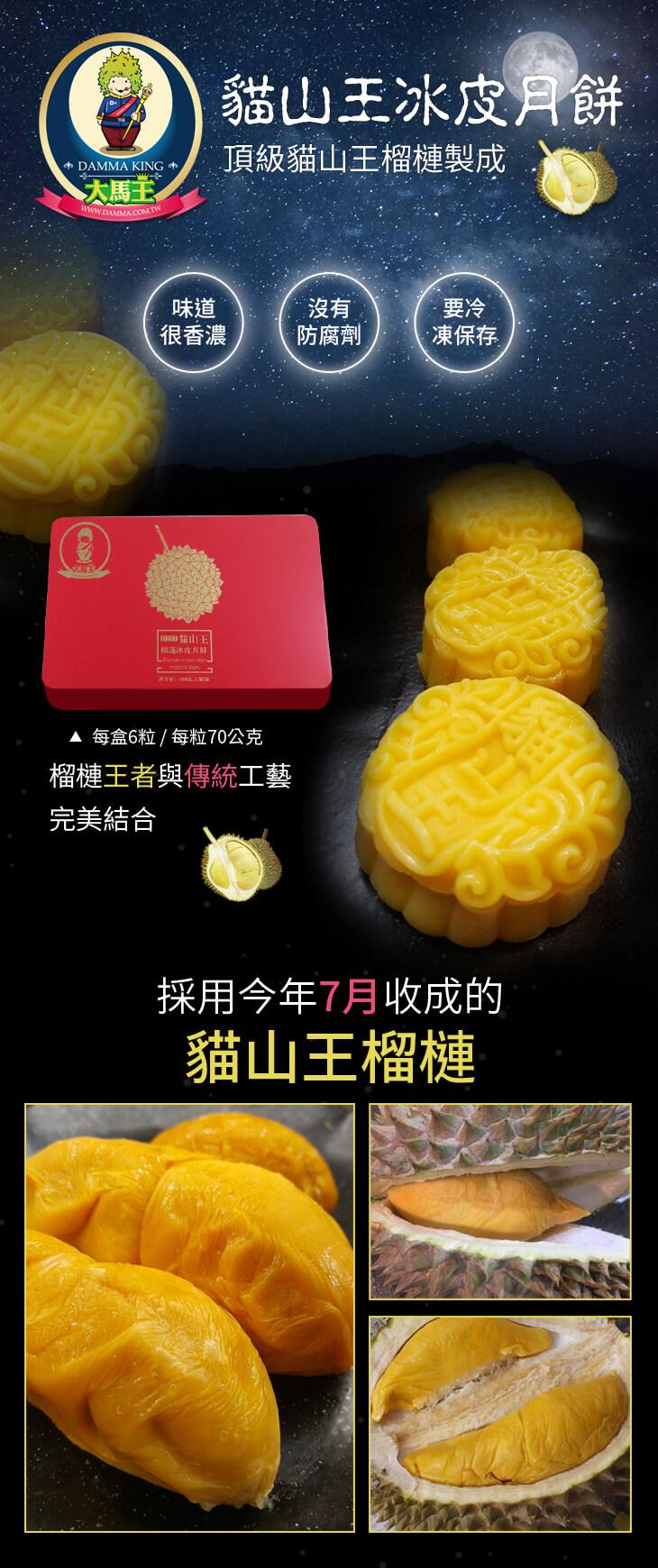 貓山王榴槤冰皮月餅