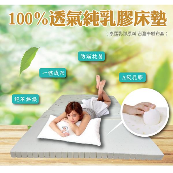 100%透氣乳膠床墊 (不含布套)