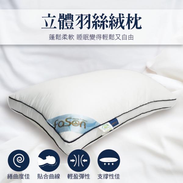 立體羽絲絨枕