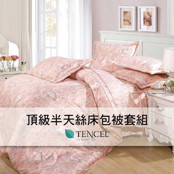 半天絲 粉紅佳人 床包四件組