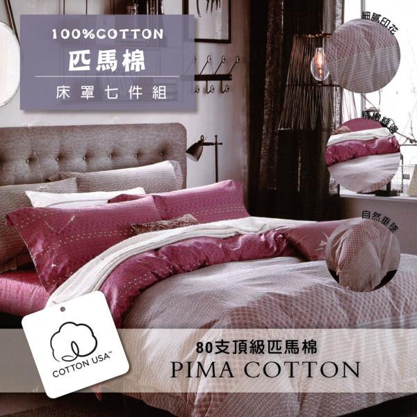 80支頂級匹馬棉 流光 床罩七件組