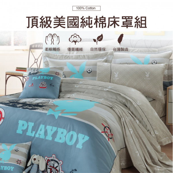 PLAY BOY  海洋之風 頂級純棉 床包組 床罩組