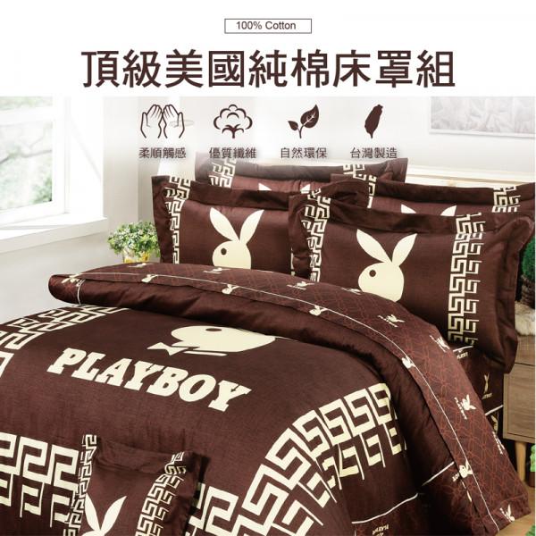 PLAY BOY  深咖之物 頂級純棉 床包組 床罩組
