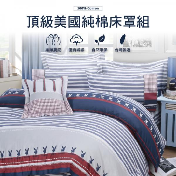 PLAY BOY  海洋藍調 頂級純棉 床包組 床罩組