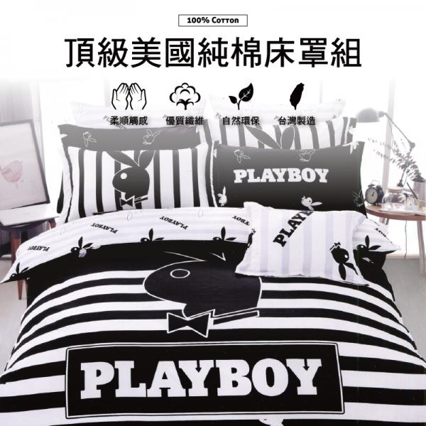 PLAY BOY  黑白相間 頂級純棉 床包組 床罩組