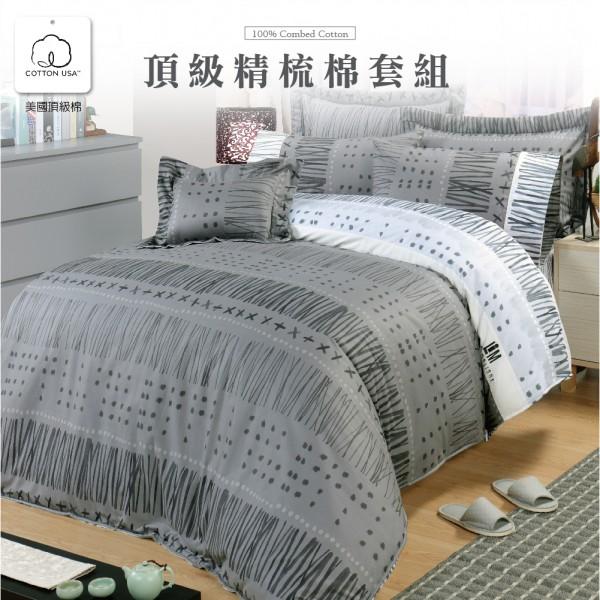 精梳棉  灰調 床包組 / 床罩組